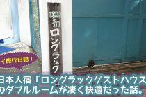 カオサンにある日本人宿「ロングラックゲストハウス」のダブルルームが凄く快適だった話
