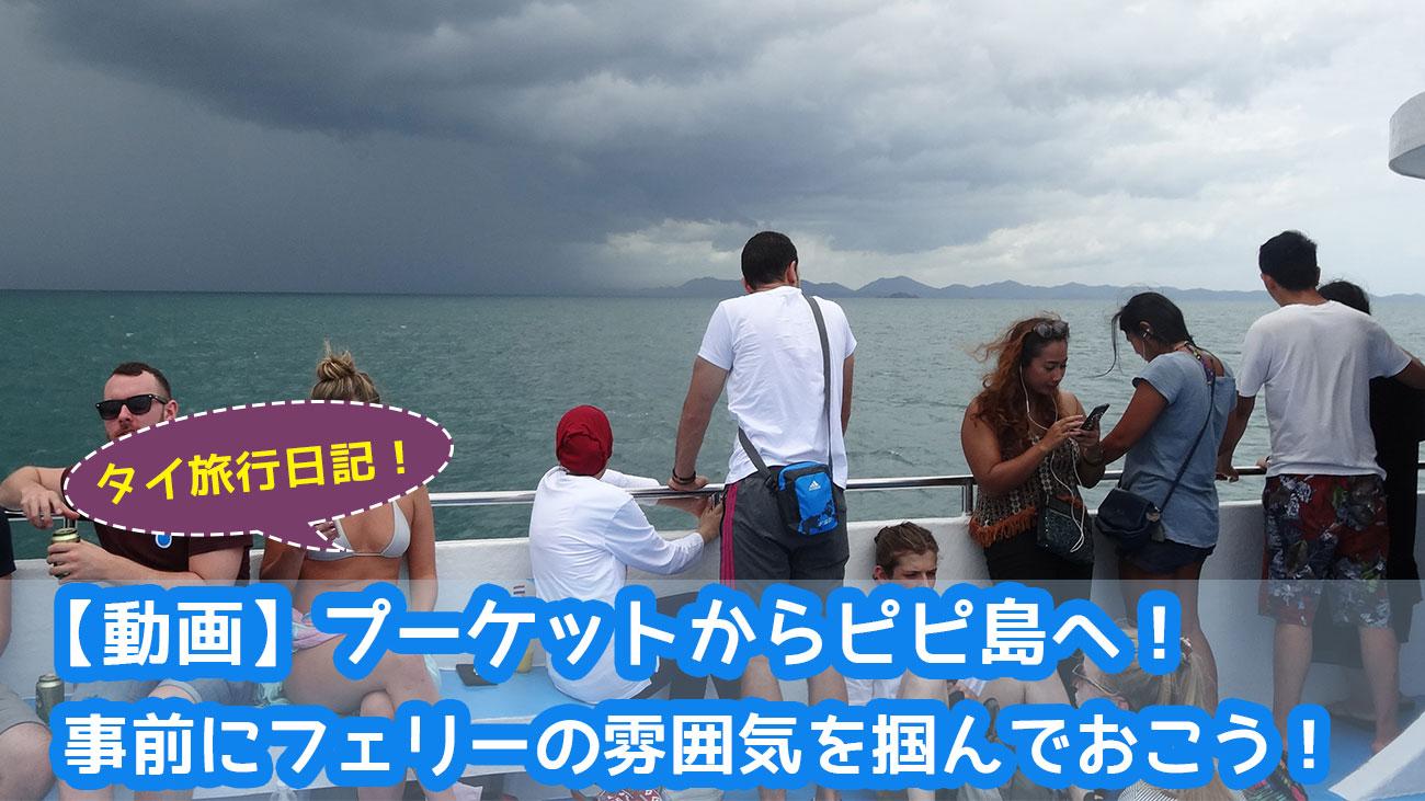 【動画】プーケットからピピ島へ! 事前にフェリーの雰囲気を掴んでおこう!