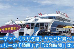プーケット(ラサダ港)からピピ島へ! フェリーの「値段」や「出発時間」は??詳細情報を教えるよ!!