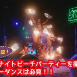 【動画】ピピ島・ドンサイビーチのレイブパーティーを徹底紹介!ファイヤーダンスは必見!!