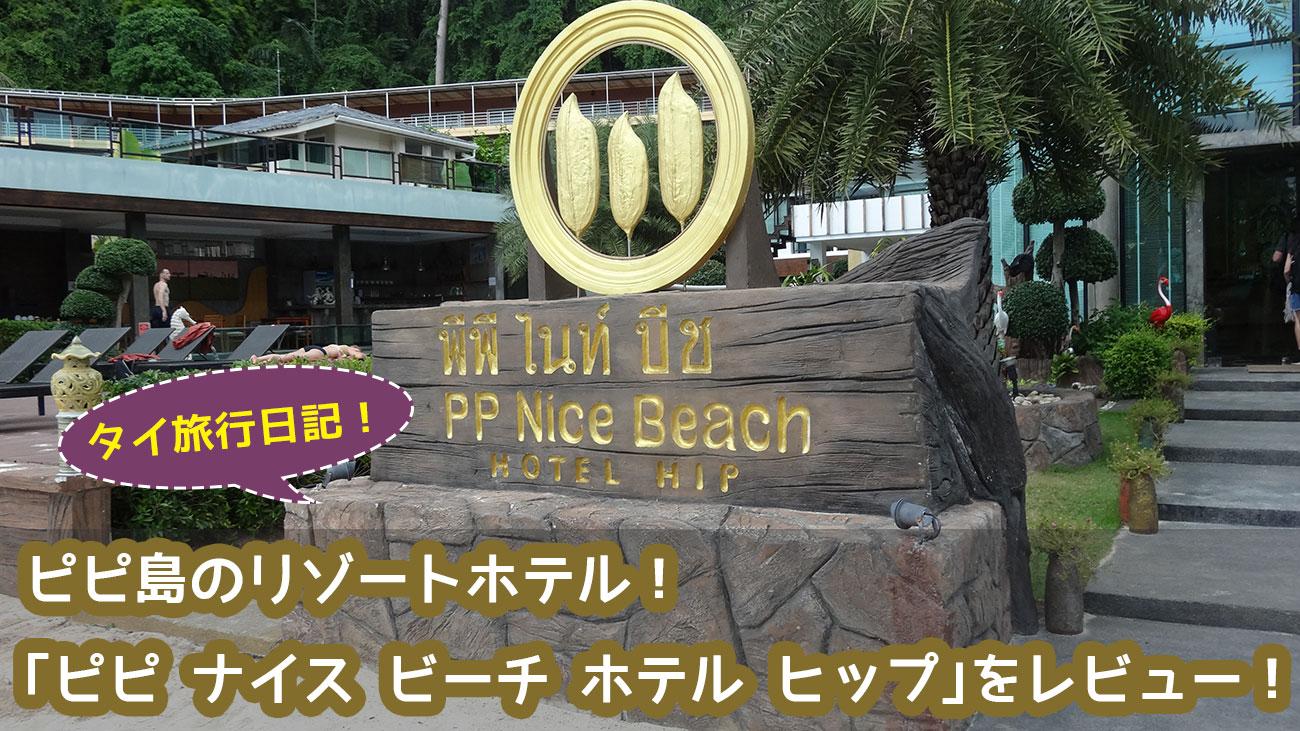 ピピ島のリゾートホテル! 「ピピ ナイス ビーチ ホテル ヒップ」をレビュー!