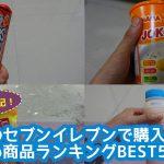 タイのセブンイレブンで購入できるお勧め商品ランキングBEST5!!
