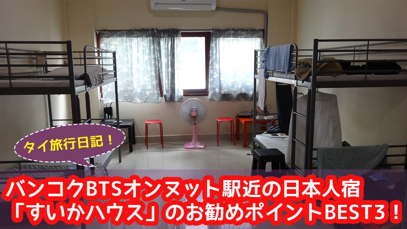 バンコクBTSオンヌット駅近の日本人宿 「すいかハウス」のお勧めポイントBEST3!