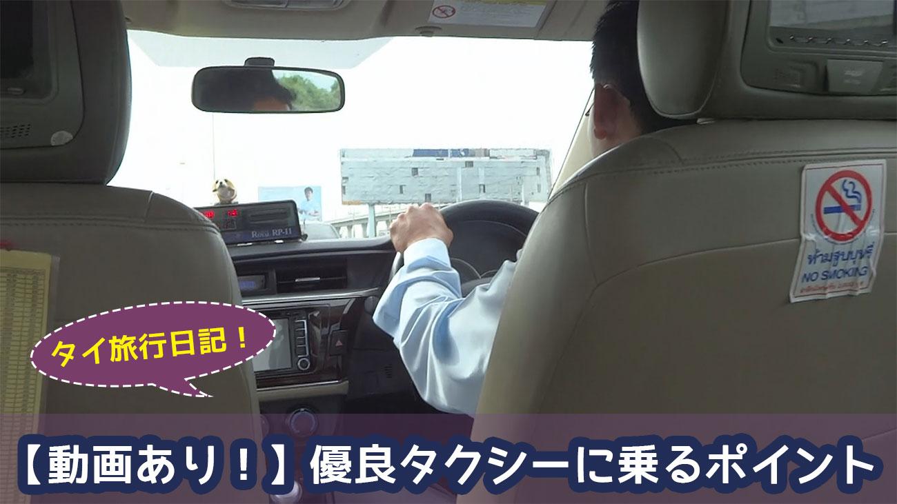 【動画あり!】優良タクシーに乗る方法