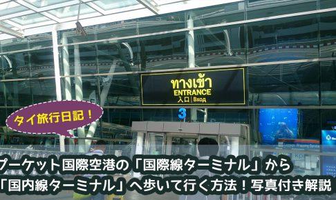 プーケット国際空港の「国際線ターミナル」から「国内線ターミナル」へ歩いて行く方法!写真付きで解説します!!!