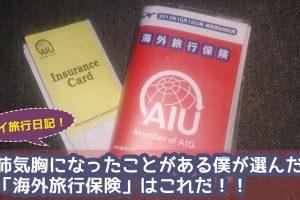 肺気胸になったことがある僕が選んだ「海外旅行保険」はこれだ!!
