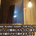 Airbnbを使って東京麻布にある「BookTeaBed Azabu-Juban TOKYO TOWER VIEW(麻布十番店)」 に宿泊したらコスパ良すぎて快適過ぎたので紹介させて頂きます!!!