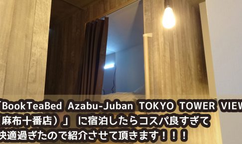 Airbnbを使って東京麻布にある「BookTeaBed Azabu-Juban TOKYO TOWER VIEW(麻布十番店)」 に宿泊したらコスパ良すぎて快適過ぎたので紹介させて頂きます!!!