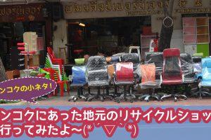 バンコクにあった地元のリサイクルショップに行ってみたよ~(*´▽`*)