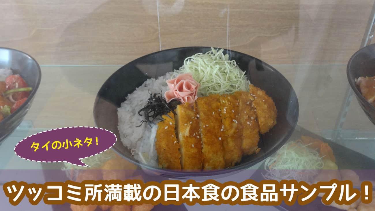 ツッコミ所満載の日本食の食品サンプル!