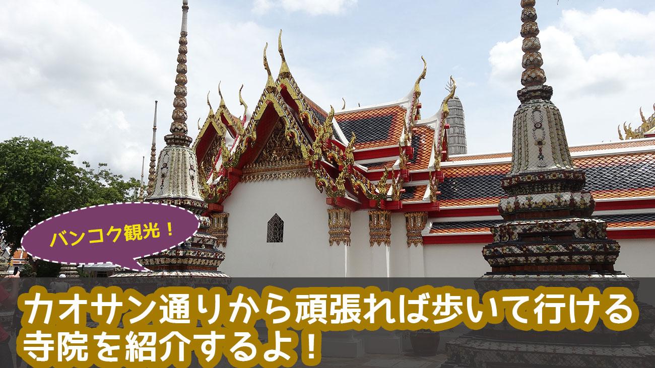 カオサンロードから頑張れば歩いて行ける寺院を紹介するよ!