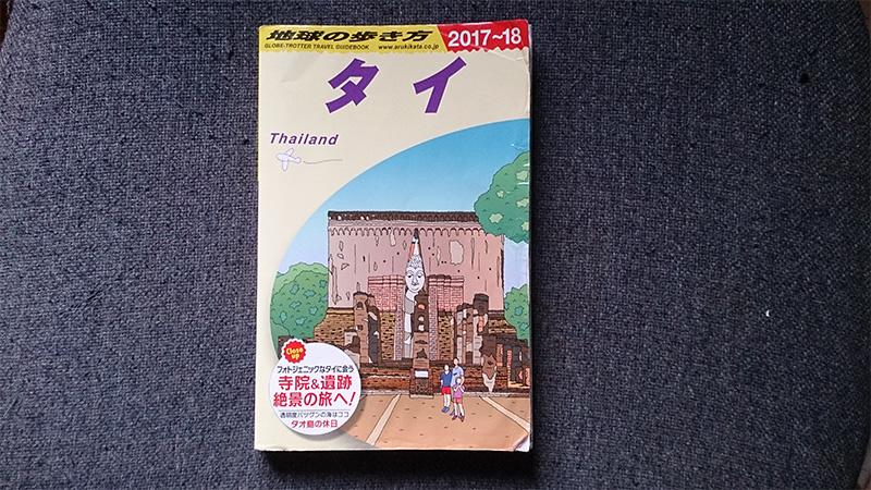 初めてのタイ旅行で「バンコク・プーケット・ピピ島」行くならに絶対に持っていくべきお勧めのガイドブックはこれだ!お得に手に入れる方法も伝授!