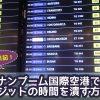 スワンナンプーム国際空港でトランジットの時間を潰す方法7選!